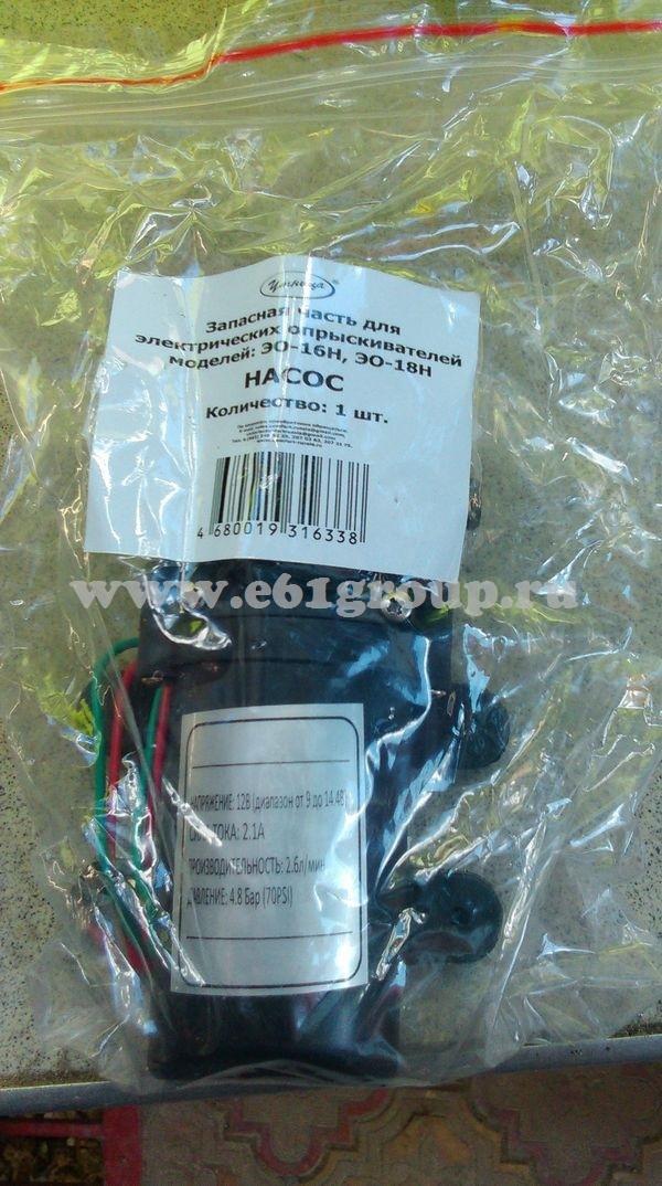Насос для электрических опрыскивателей моделей ЭО-16Н, ЭО-18Н