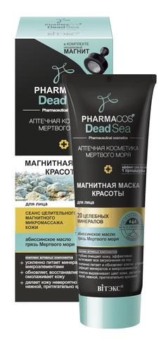 Витэкс Pharmacos Dead Sea Аптечная косметика Мертвого моря Магнитная маска красоты для лица  50 г