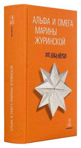 Альфа и Омега Марины Журинской : эссе, статьи, интервью