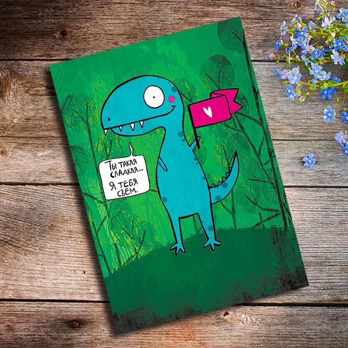 ТЫ ТАКАЯ СЛАДКАЯ Купить оригинальную открытку в Перми