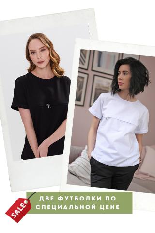 Комплект №2 из двух футболок для кормления