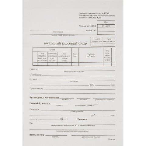 Бланк Расходный кассовый ордер форма КО-2 офсет А5 (135х195 мм, 100 листов, в термоусадочной пленке)
