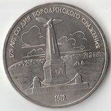1987 P1291 СССР 1 рубль Бородино обелиск 175 лет UNC