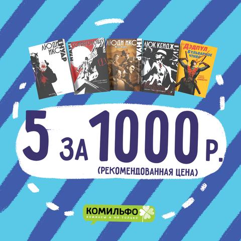 Комплект комиксов «Нуар»