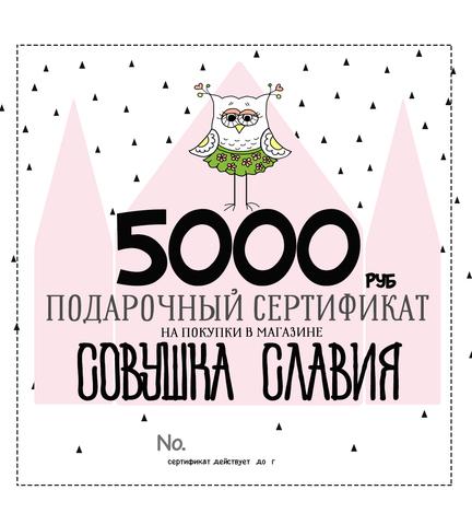 Подарочный сертификат 2000 руб.