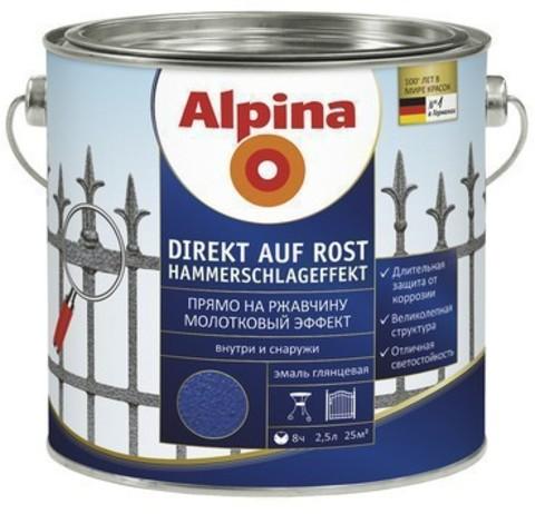 Alpina Direkt auf Rost Hammerschlageffekt/Альпина Директ ауф Рост Хаммершлагэффект молотковая краска по ржавчине