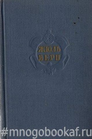 Собрание  сочинений  в  12  томах,  том 5
