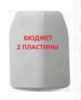 Бронежилет Сварог-2 Бюджет, Бр2 класс защиты