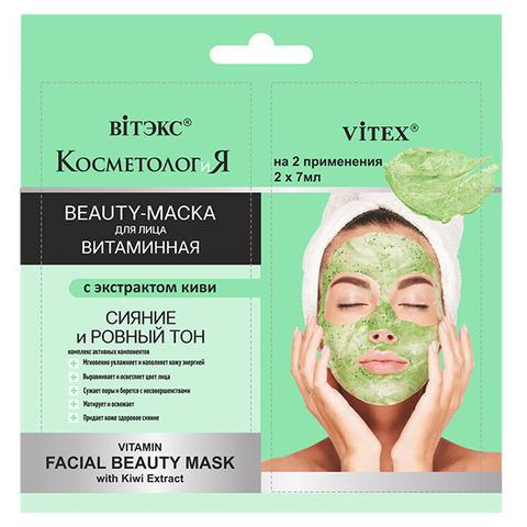 Витэкс Косметология Витаминная Beauty-Маска для лица с экстрактом киви 2*7мл