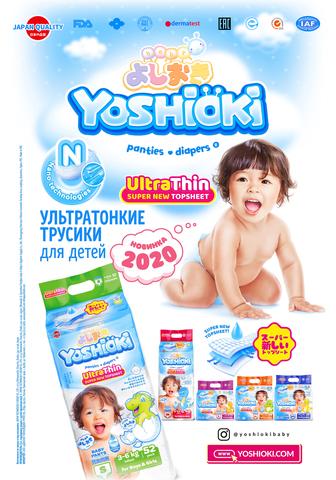 Трусики Yoshioki ультратонкие, 15+ кг (XXL)