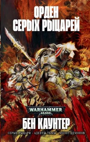 Warhammer 40000. Орден Серых Рыцарей