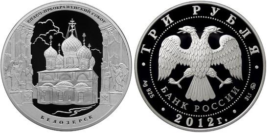 3 рубля Спасо-Преображенский собор г. Белозерск Вологодской обл 2012 г. Proof