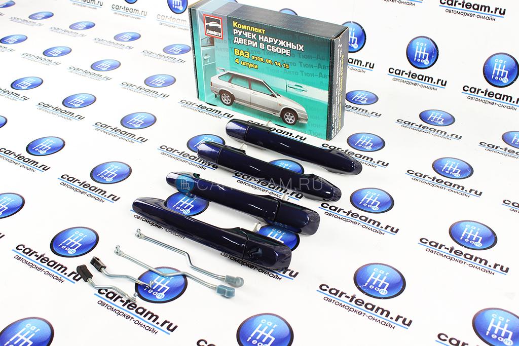 Евроручки дверей на ВАЗ 2109, 21099, 2114, 2115 Тюн-Авто