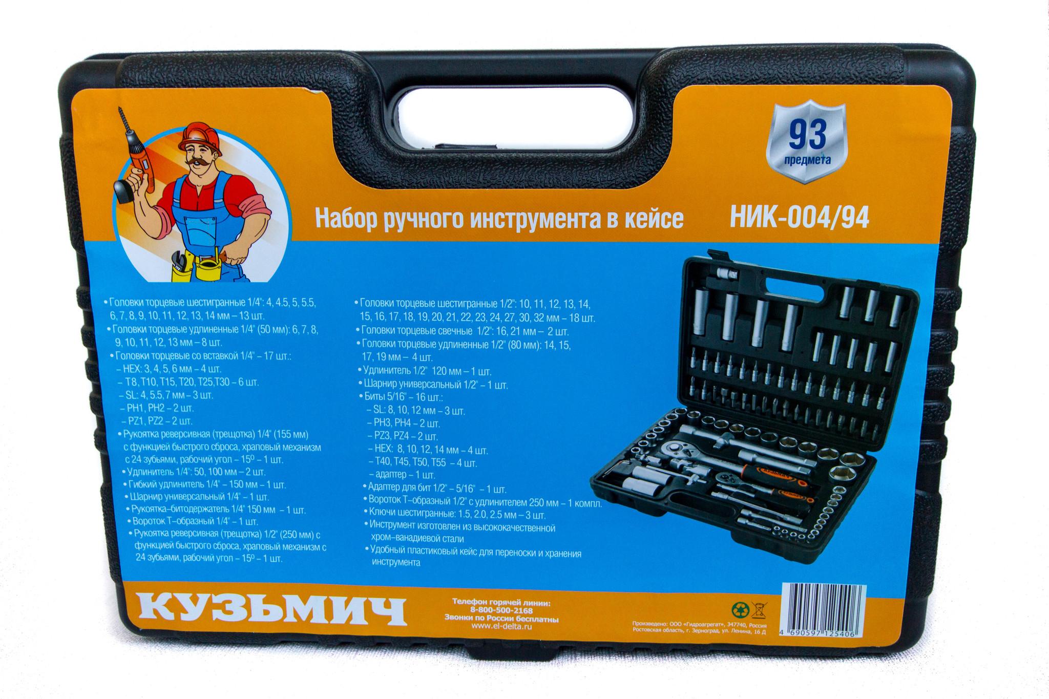 Набор инструментов в чемодане КУЗЬМИЧ 94 предмета НИК-004/94