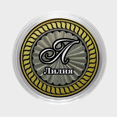 Лилия. Гравированная монета 10 рублей