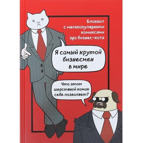 Бизнес-кот.Блокнот с комиксами