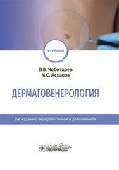 Дерматовенерология: учебник (Чеботарев). Второе издание, 2020 г. Для лечебных и педиатрич факультетов
