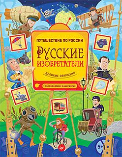 Русские изобретатели. Головоломки, лабиринты 5+ сотовый