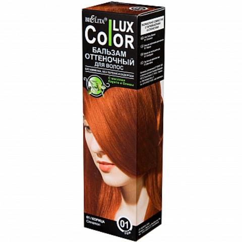Белита Color Lux Оттеночный бальзам для волос тон 01 100мл