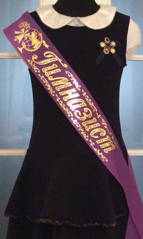 Лента «Гимназист» шелк фиолетовый