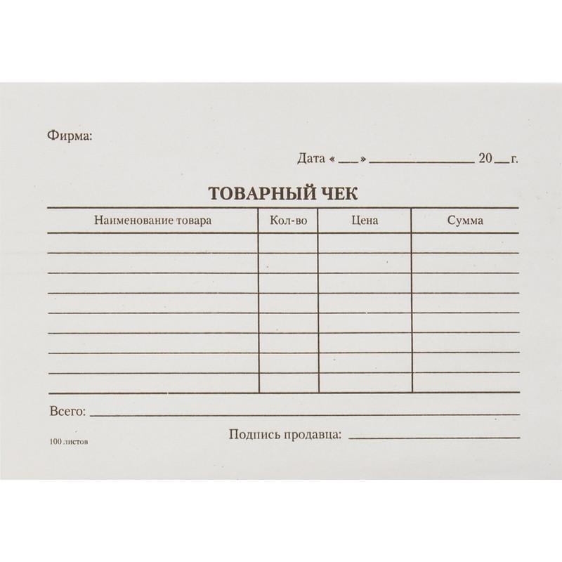 Бланк Товарный чек офсет А6 (98х135 мм, 100 листов, в термоусадочной пленке)