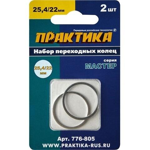 Кольцо переходное ПРАКТИКА 25,4 / 22 мм для дисков, 2 шт, толщина 1,4 и 1,2 мм (776-805)