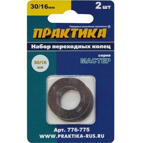 Кольцо переходное ПРАКТИКА 30 / 16 мм для дисков, 2 шт, толщина 1,5 и 1,2 мм (776-775)