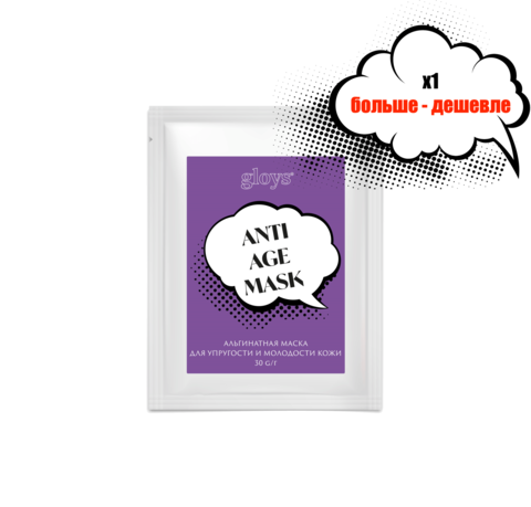 Альгинатная маска Anti-Age (для упругости и молодости кожи), 30 г