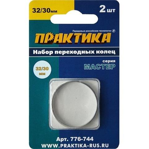 Кольцо переходное ПРАКТИКА 32 / 30 мм, для дисков, 2 шт, толщина 2,0 и 1,6 мм (776-744)