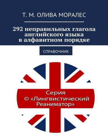 292 неправильных глагола английского языка в алфавитном порядке Справочник