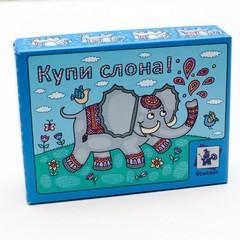 Купи слона!