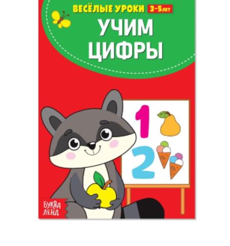 071- 5091 Весёлые уроки «Учим цифры» 3-5 лет, 20 стр.