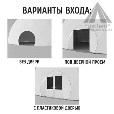 Сферический шатер D8