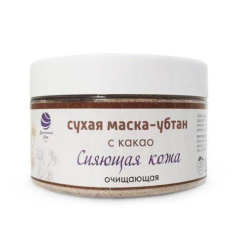 Убтан-маска для лица с какао «Сияющая кожа»