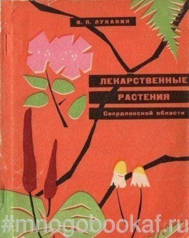 Лекарственные растения Свердловской области