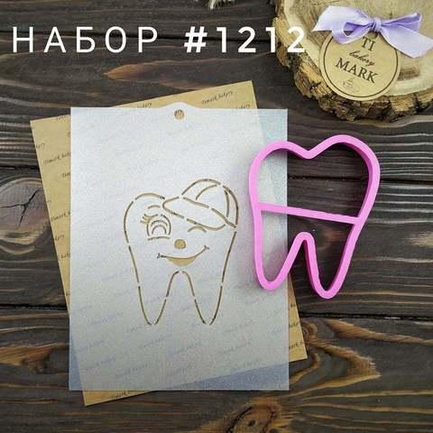 Набор №1212 - Зуб