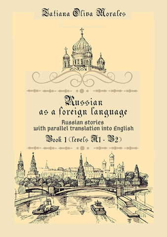 Russian as a foreign language. Russian stories with parallel translation into English Book 1 (levels A1 - B2)