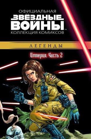 Звёздные Войны. Официальная коллекция комиксов №22 - Легенды. Империя Часть 2