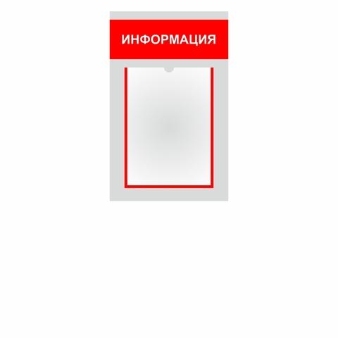 Информационный стенд 320х450мм из ПВХ 3мм на 1 плоский карман