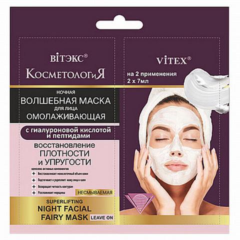 Ночная волшебная маска для лица омолаживающая с гиалуроновой кислотой и пептидами
