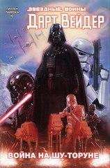 Комикс «Звёздные войны. Дарт Вейдер. Том 3. Война на Шу-Торуне»