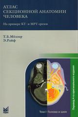 Атлас секционной анатомии человека Том 1. Голова и шея
