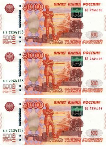 Печать на сахарной бумаге, Набор Купюр 5000 р 2
