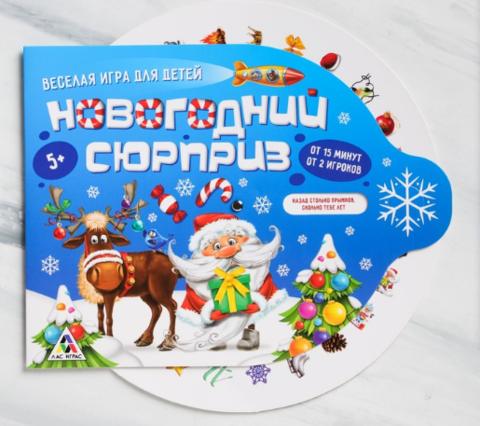 063-3224 Настольная игра «Новогодний сюрприз»