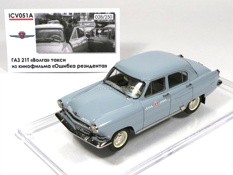 GAZ-21T Volga Taxi movie Error of the Resident Limited Edition of 250 1:43 ICV051A
