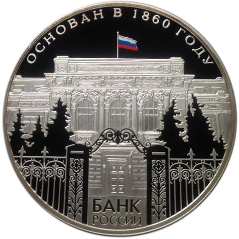 25 рублей. 150 лет Банку России. 2010 год. Proof