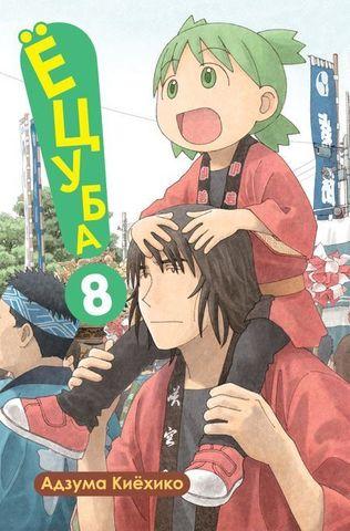 Ёцуба! Том 8
