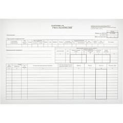 Бланк Карточка учета материалов форма М-17 офсет А4 (195x270 мм, 50 листов, в термоусадочной пленке)