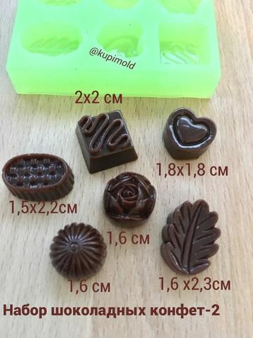 Молд «Набор шоколадных конфет -2»