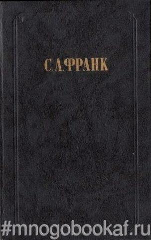 Франк С. Сочинения